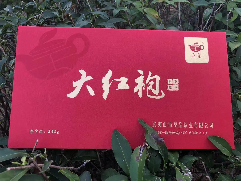 巨皇大紅袍240g禮盒裝